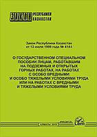 Закон РК о государственном специальном пособии лицам, работавшим на подземных и открытых горных работах, на ра