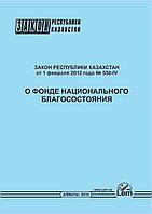 Закон РК о фонде национального благосостояния
