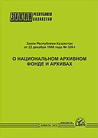 Закон РК о национальном архивном фонде и архивах