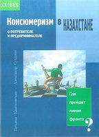 Консьюмеризм в Казахстане. О потребителе и предпринимателе.