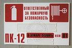 Таблички на двери ПВХ 600 тг./шт., фото 5