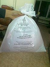 Пакеты для утилизации медицинских отходов класса А,Б,В,Г, Г