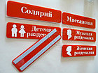 Таблички на двери из АКРИЛА, фото 9