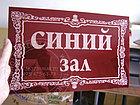 Таблички на двери из АКРИЛА, фото 10
