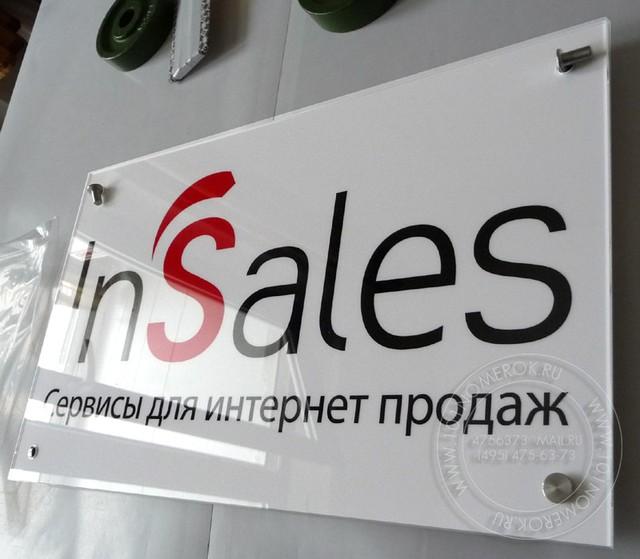 Таблички на двери из АКРИЛА в Алматы