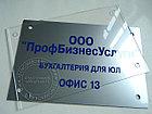 Таблички на двери из АКРИЛА в Алматы, фото 6