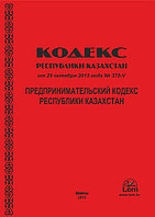 Предпринимательский Кодекс Республики Казахстан (с изменениями на 2021г)