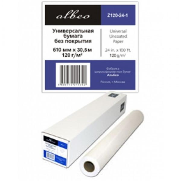 ALBEO Z120-24-1 Бумага универсальная, 120 г/м2, 0.610х30.5м