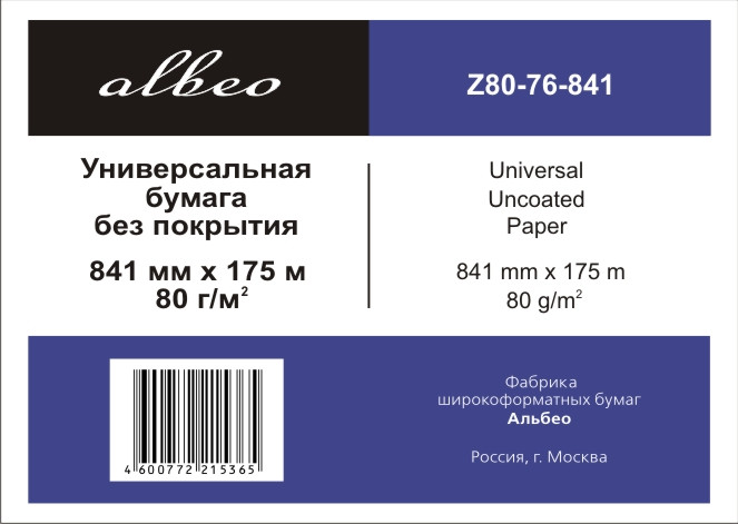 ALBEO Z80-841/175/2 Бумага инженерная 80г/м2, 0.841х175м, втулка 76 мм, 2 рулона в упаковке