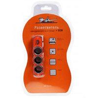 Разветвитель прикуривателя на 3 гнезда + USB.