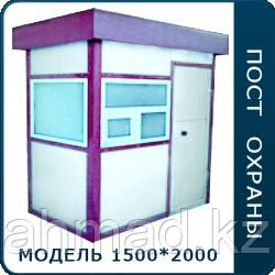 Посты охраны из сэндвич-панелей 1,5х2. Алматы, Тараз, Шымкент. Сторожевые будки.