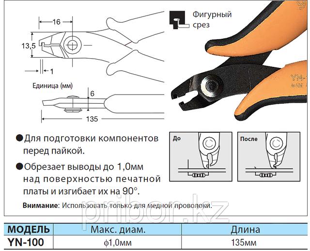 GOOT YN-100 кусачки + формовка