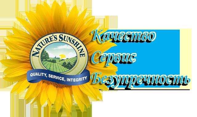 NSP (Natures Sunshine Products)