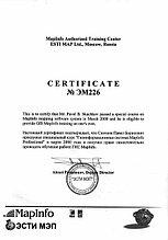 Курс подготовки специалистов работе с MapInfo Professional