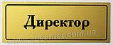 Таблички офисные, номерки, бейджи из пластика, металла, Алматы, фото 2