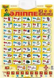 """Интерактивный плакат на казахском языке """"Букваренок (әліппе)"""""""
