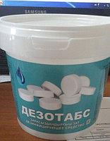Дезотабс (деохлор) в таблетках 300 шт в Алматы и Казахстане