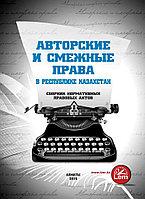 Авторские и смежные права в РК. Сборник нормативных правовых актов/ (2015г.)