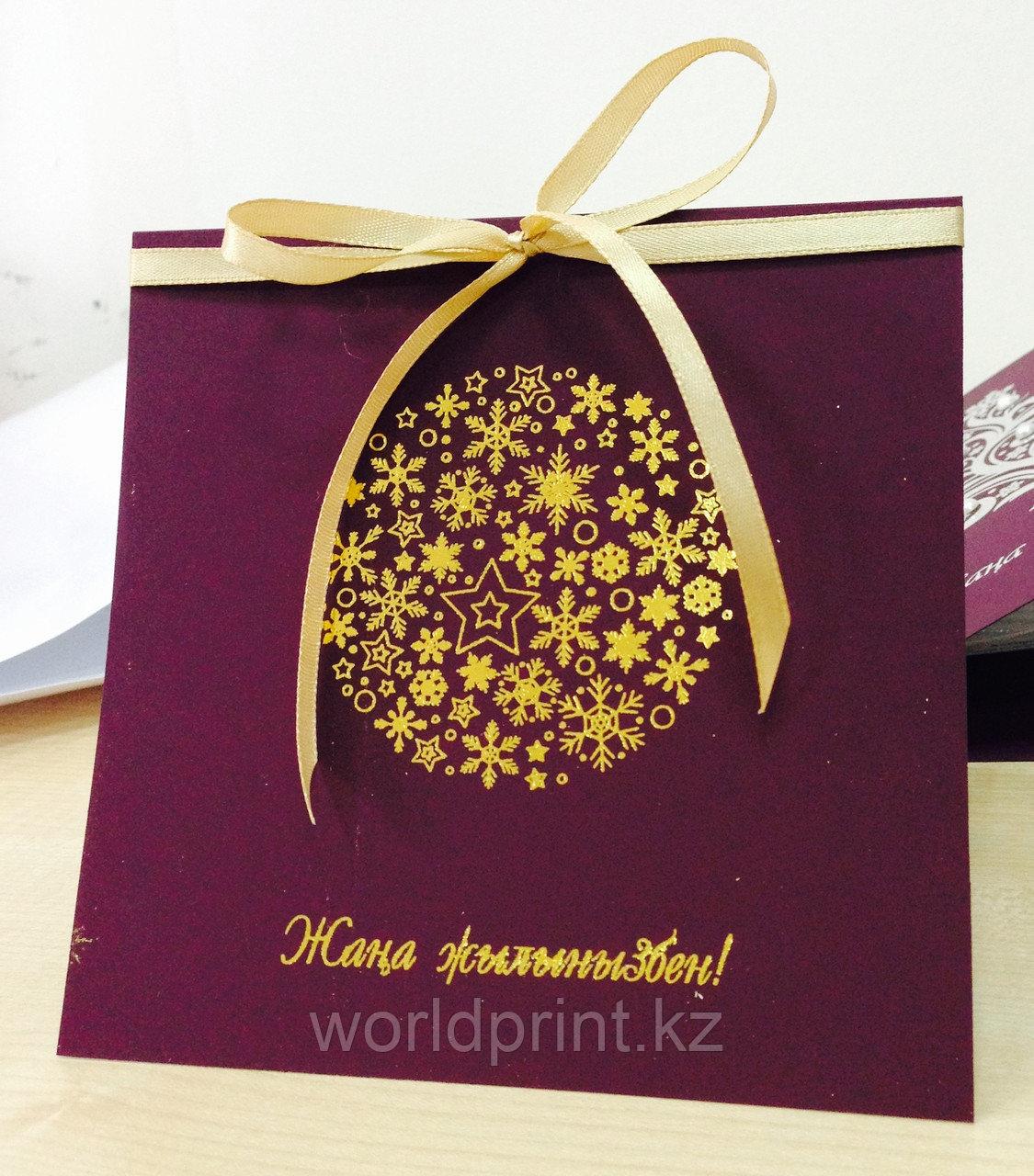 Корпоративные новогодние открытки
