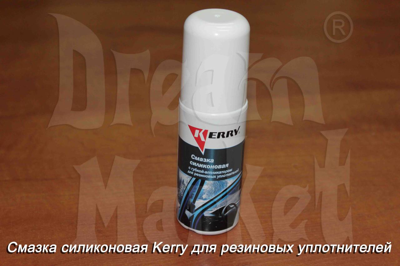 Смазка силиконовая Kerry для резиновых уплотнителей