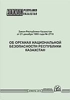 """""""Қазақстан Республикасының ұлттық қауiпсiздiк органдары туралы""""Қазақстан Республикасының Заңы (2021)"""