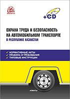 Охрана труда и безопасность на автомобильном транспорте в РК (+CD)