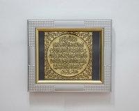 Картина мусульманская.Аят аль курси, фото 1