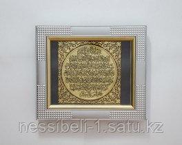Картина мусульманская.Аят аль курси - фото 1