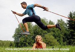 Стань Инструктором по Скандинавской ходьбе