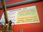 Монтаж Баннеров в Алматы. Баннеры, фото 4