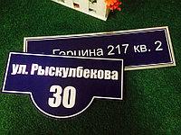 Таблички на ворота