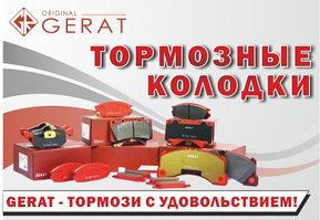 Тормозные колодки GERAT