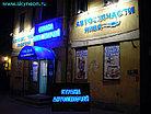Подсветка Фасадного Баннера Софитами, фото 2