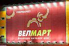 Подсветка Фасадного Баннера Софитами, фото 5