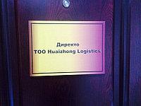 Таблички на двери, фото 1
