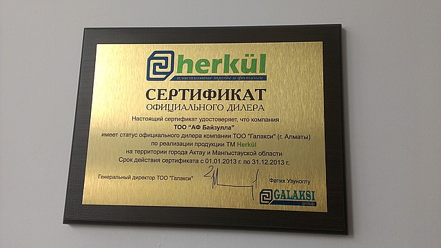 Сертификат дилера на деревянной подложке