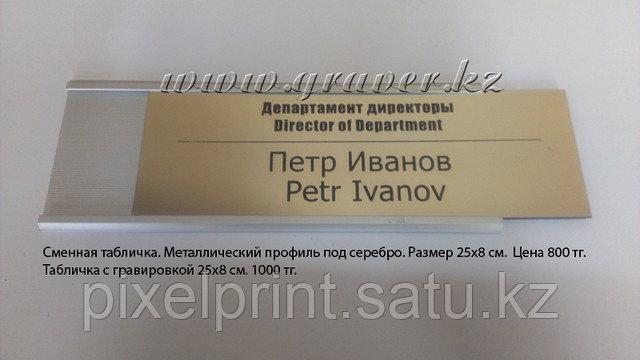Табличка со сменной информацией (серебро)