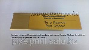 Табличка со сменной информацией под золото
