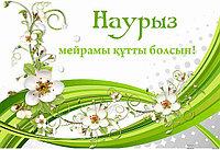 """Оформление праздника """"Наурыз"""" в Алматы, фото 1"""