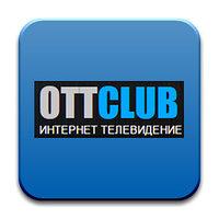 OTT Club - приставка с пакетом 250 каналов IPTV