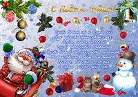 Печать новогодних плакатов