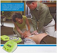 Дефибриллятор автоматический - Первая помощь в общественном месте