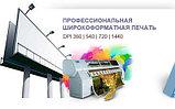 ПРАЙС-ЛИСТ печать больших форматов А0, А1, А2. Банер, оракал, холст, флекс, фотобумага, фото 2