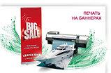 ПРАЙС-ЛИСТ печать больших форматов А0, А1, А2. Банер, оракал, холст, флекс, фотобумага, фото 3