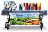 Широкоформатная печать в Алматы. Банер, оракал, холст, бэклид, магнит и другие материалы, фото 2