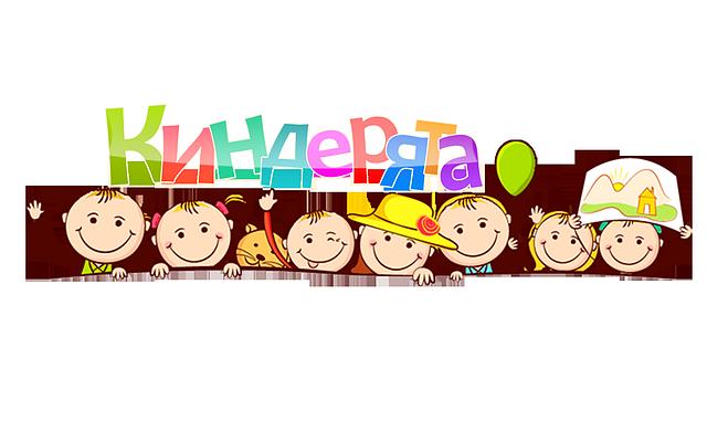"""Интернет-магазин игрушек и  товаров для детей """"Киндерята"""""""