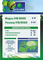 НТВ-Плюс Восток Пакеты каналов, фото 1