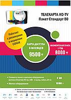 Телекарта Пакеты каналов, фото 1