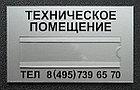 Таблички на двери с карманами, фото 9