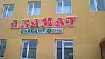"Автоматизация Супермаркета ""Азамат"". пос.Кульсары"